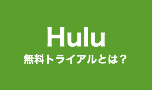 全作品見放題Hulu無料トライアルとは?話題作を試し観しよう