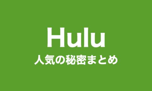 なぜ人気?Huluとは?サービス・料金やラインナップ総まとめ