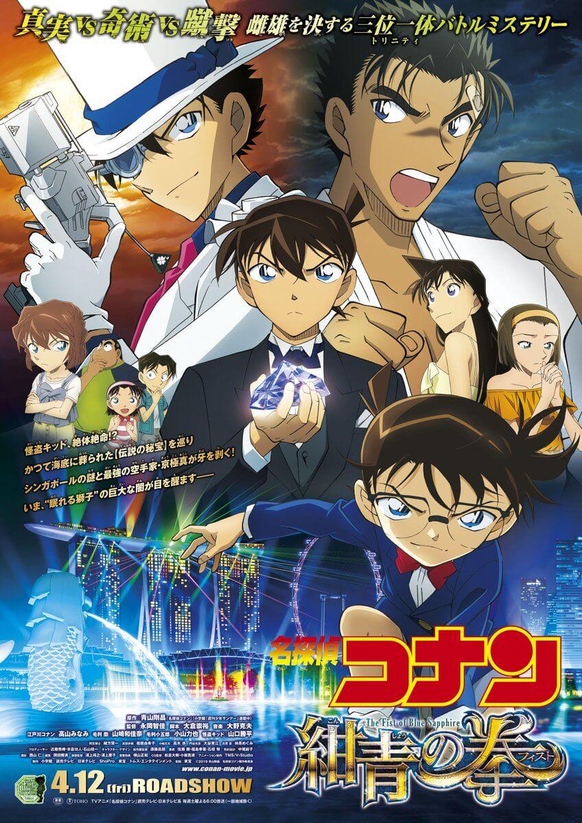 映画「名探偵コナン紺青の拳(こんじょうのフィスト)」