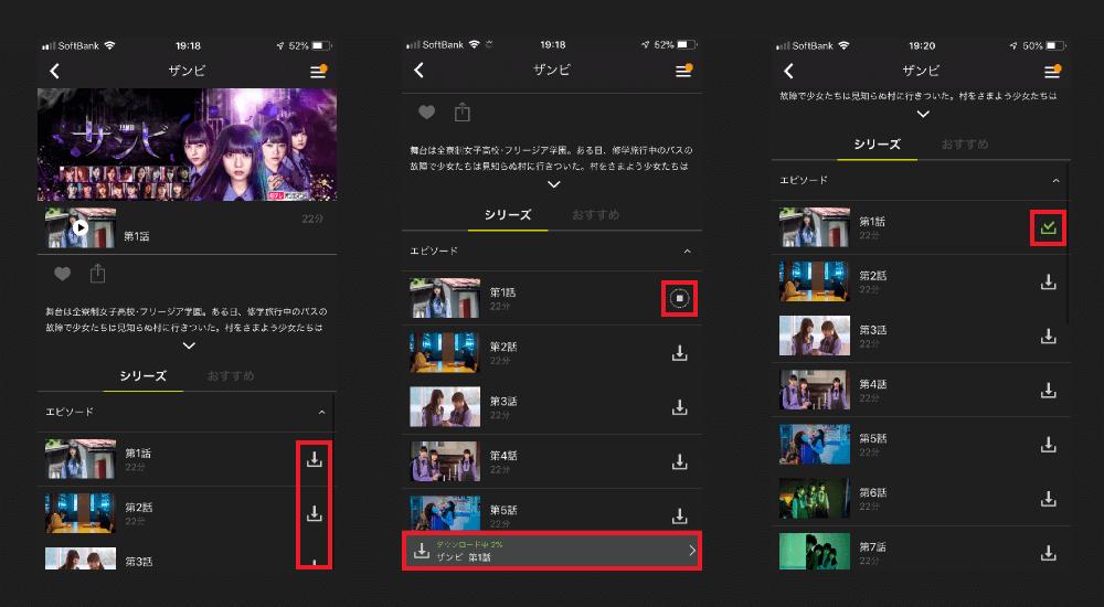 Huluで動画をダウンロードする操作画面