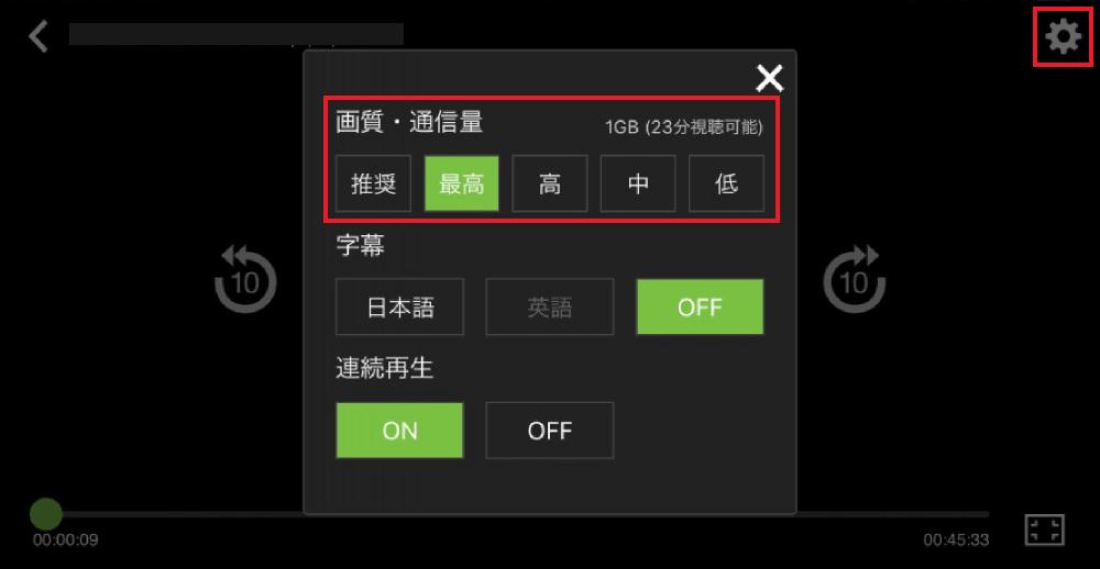 Huluで画質変更する操作画面