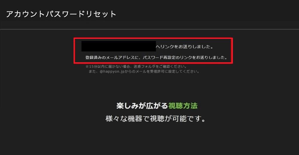 Huluでログインする操作画面