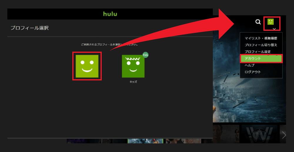 Hulu登録操作画面