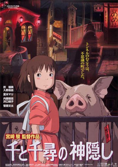 1位:千と千尋の神隠し (2001) 興行収入304億円