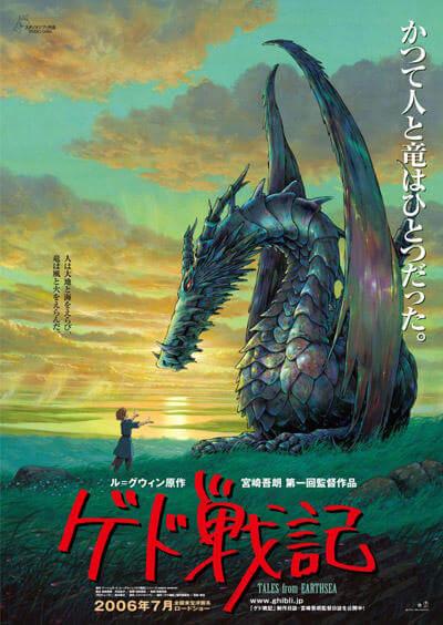 7位:ゲド戦記 (2006) 興行収入76.5億円