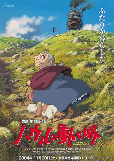 2位:ハウルの動く城 (2004) 興行収入196億円