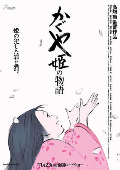 13位:かぐや姫の物語 (2013) 興行収入24.7億円