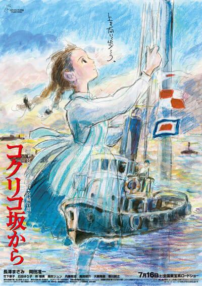 11位:コクリコ坂から (2011) 興行収入44.6億円