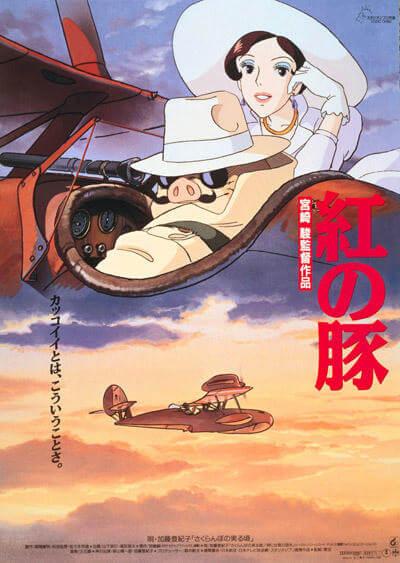 9位:紅の豚 (1992) 興行収入47.6億円