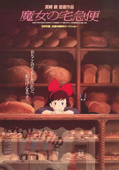 14位:魔女の宅急便 (1989) 興行収入21.5億円