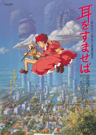 16位:耳をすませば / On Your Mark (1995) 興行収入18.5億円