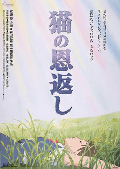 8位:猫の恩返し/ギブリーズ episode2 (2002) 興行収入64.6億円