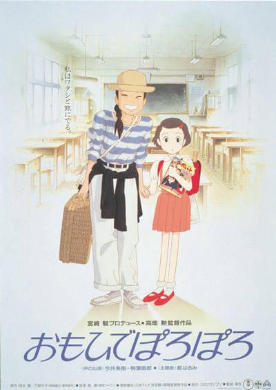 15位:おもひでぽろぽろ (1991) 興行収入18.7億円