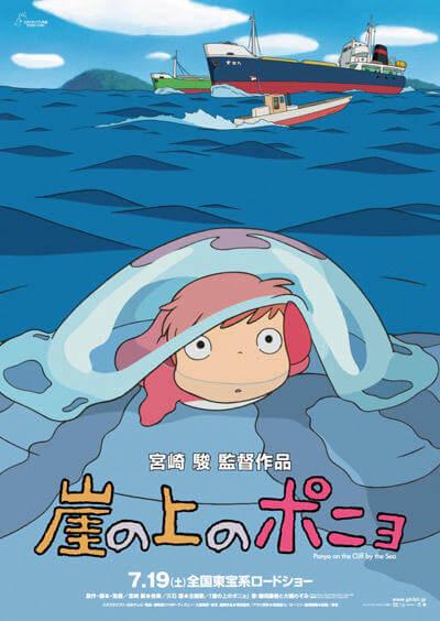 4位:崖の上のポニョ (2008) 興行収入155億円