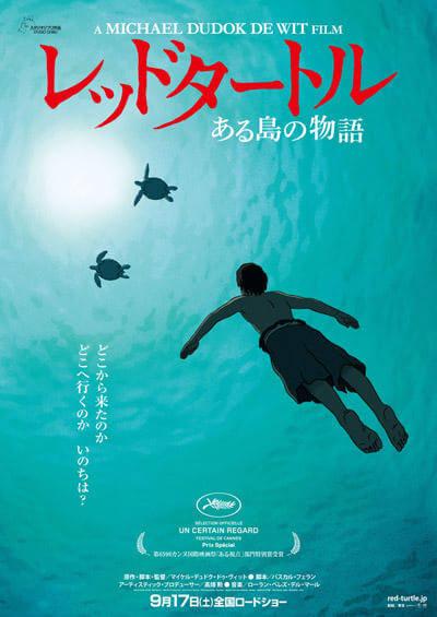 22位:レッドタートル ある島の物語 (2016) 興行収入9400万円