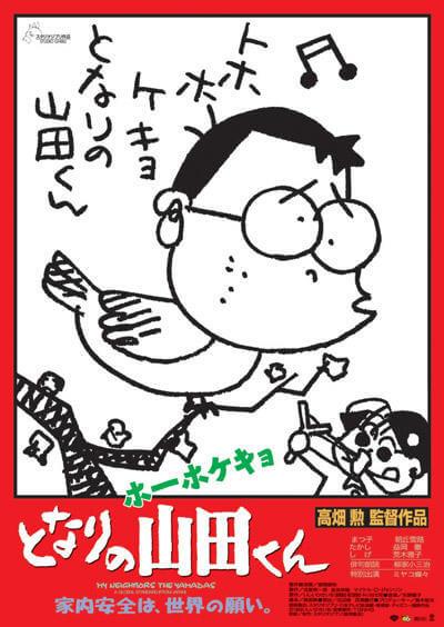 18位:ホーホケキョ となりの山田くん (1999) 興行収入7.9億円