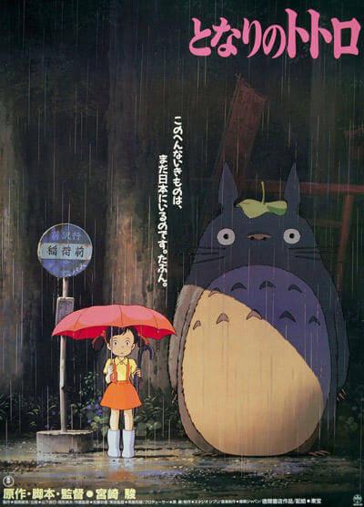 19位:となりのトトロ (1988) 興行収入5.9億円