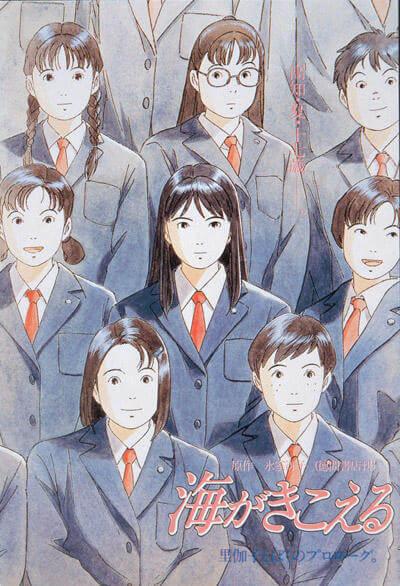 番外編:海がきこえる(1993)テレビアニメ放映