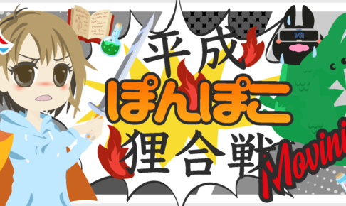 平成狸合戦ぽんぽこ隠れキャラ驚愕の都市伝説・裏設定は江戸時代