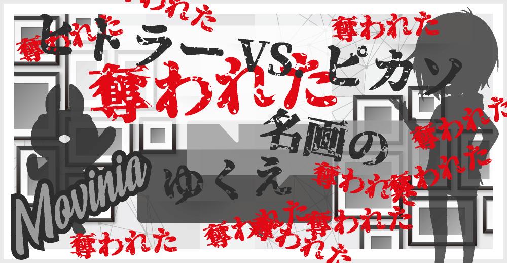 ヒトラーVS.ピカソ奪われた名画のゆくえ映画予告考察!闇歴史
