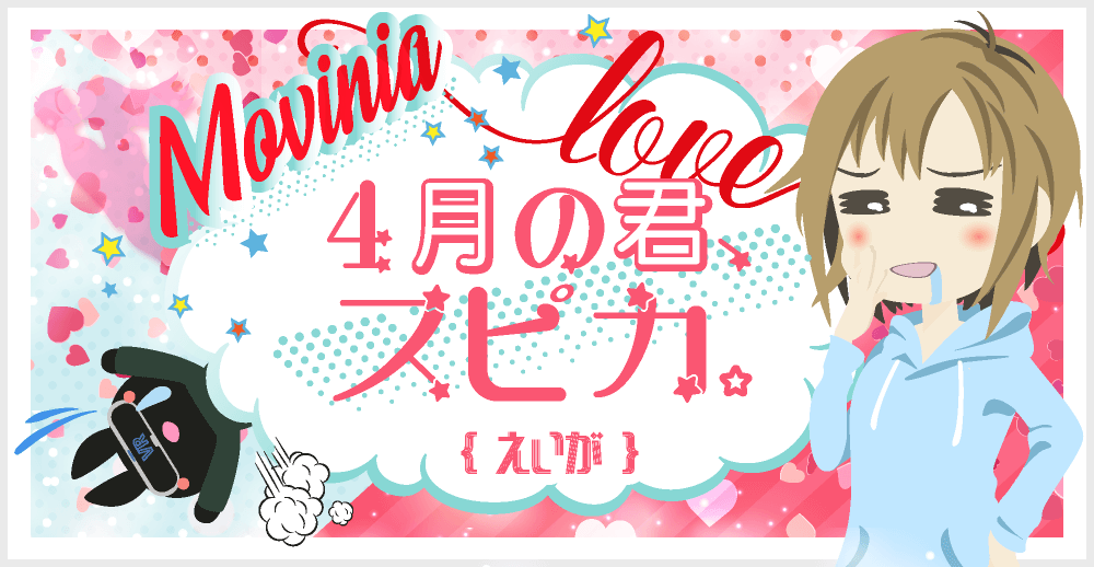 4月の君、スピカ。映画ロケ地解禁!W主演キスシーン&恋バトル
