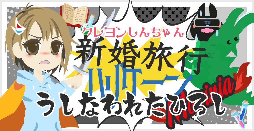 クレヨンしんちゃん新婚旅行ハリケーン〜失われたひろし〜あらすじ・公開情報