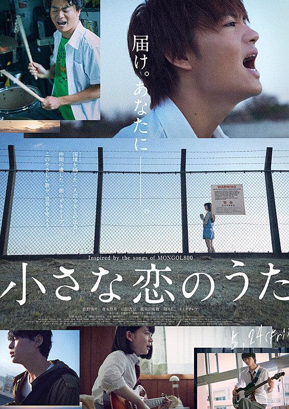 映画「小さな恋のうた」