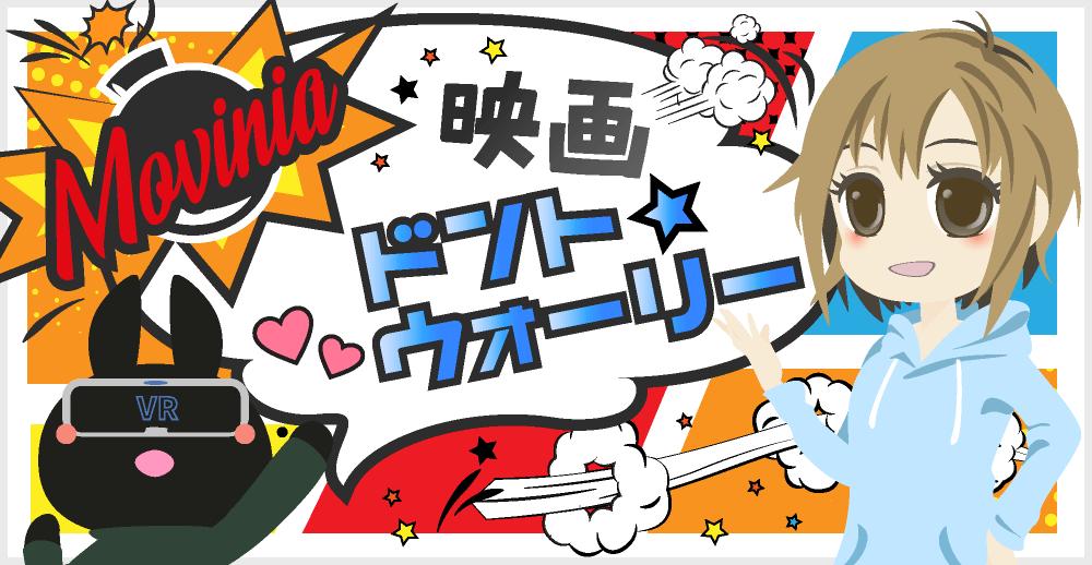 映画ドント・ウォーリー予告感想や見所ロビン・ウィリアムズ熱望の話題作!
