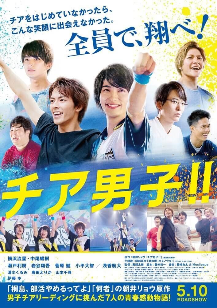 映画「チア男子!!」