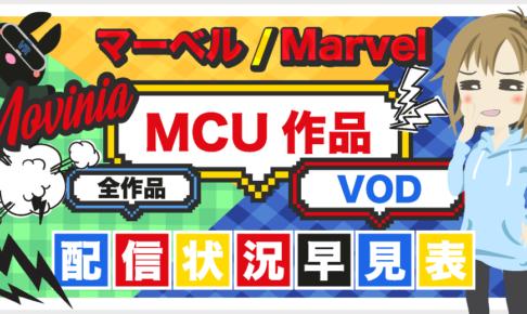 マーベル/MCU作品VOD配信状況早見表 アベンジャーズが観たい!