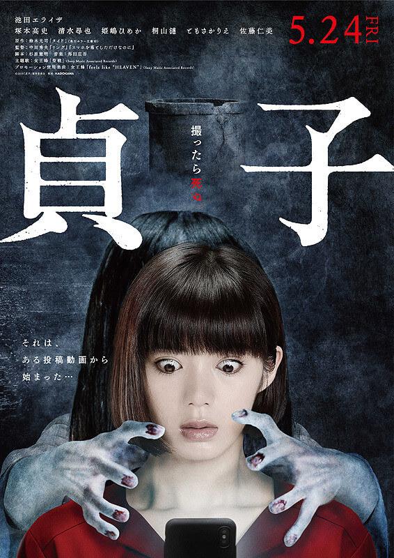映画「貞子」