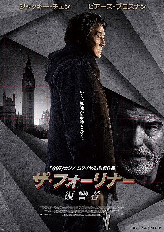 映画「ザ・フォーリナー/復讐者」