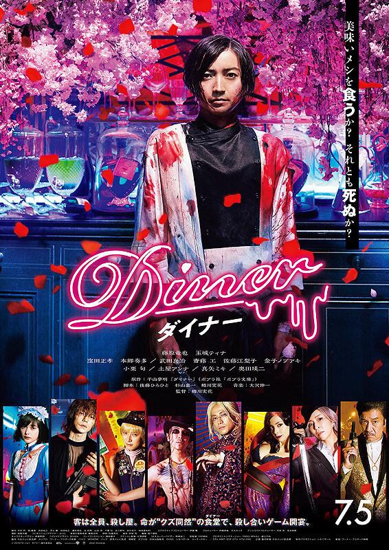 映画「Diner ダイナー」