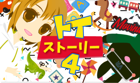 映画トイ・ストーリー4試写会評価口コミ・新キャラクター&アンディは?考察