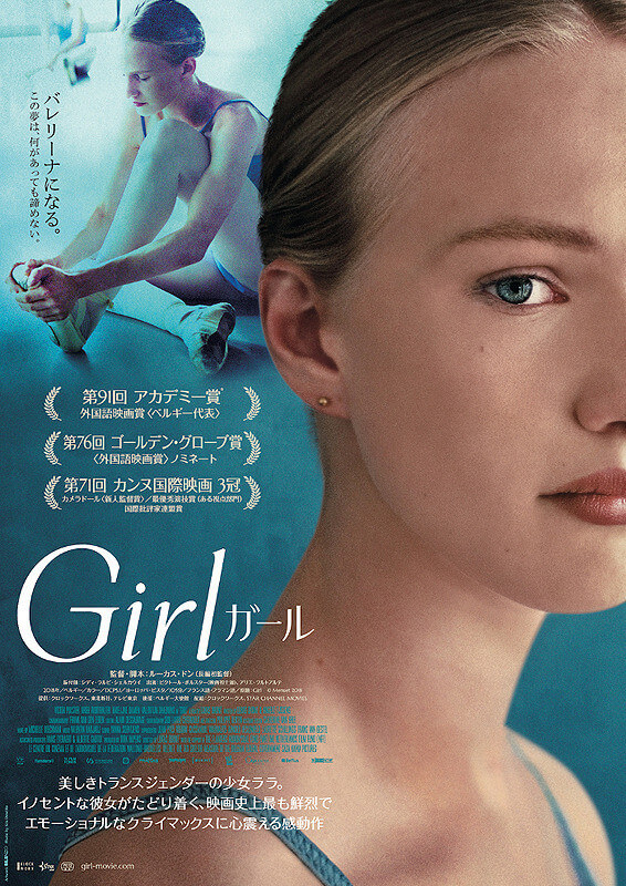 映画「Girl/ガール」