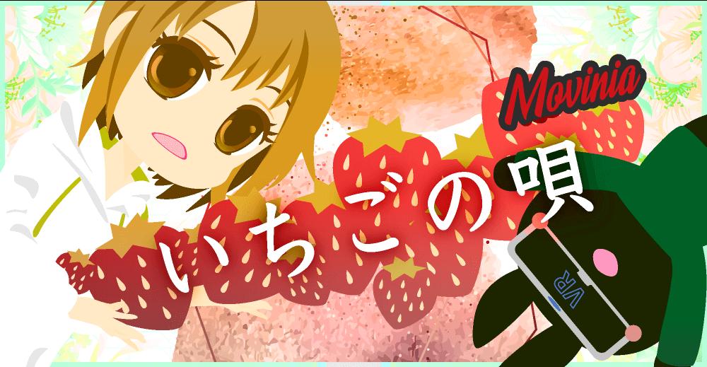 映画「いちごの唄」銀杏BOYZ・古舘佑太郎×石橋静河W主演の青春恋物語