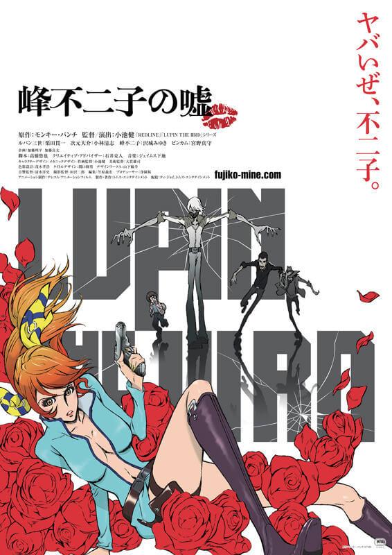 映画「LUPIN THE IIIRD 峰不二子の嘘」