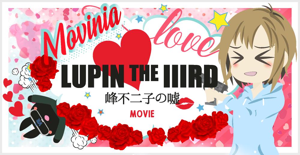映画「LUPIN THE IIIRD 峰不二子の嘘」上映館・見所感想!シリーズ第3弾始動
