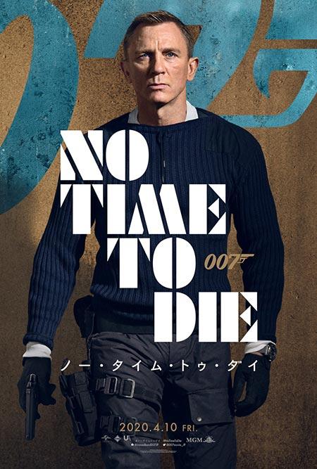 映画「007 ノー・タイム・トゥ・ダイ」