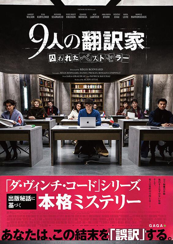 映画「9人の翻訳家 囚われたベストセラー」