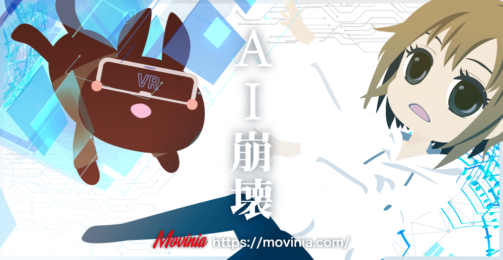 映画AI崩壊ロケ地裏側・公開日は?日本2030年問題をリアルに描く
