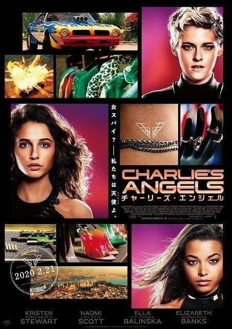 映画「チャーリーズ・エンジェル(2020)」