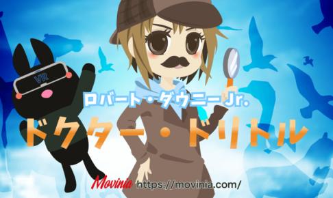 映画ドクター・ドリトル(2020)シーア主題歌&豪華キャストで伝説の島を目指す!