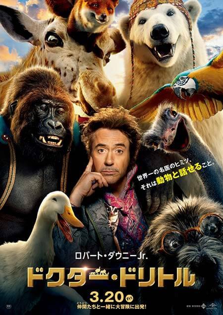 映画「ドクター・ドリトル(2020)」