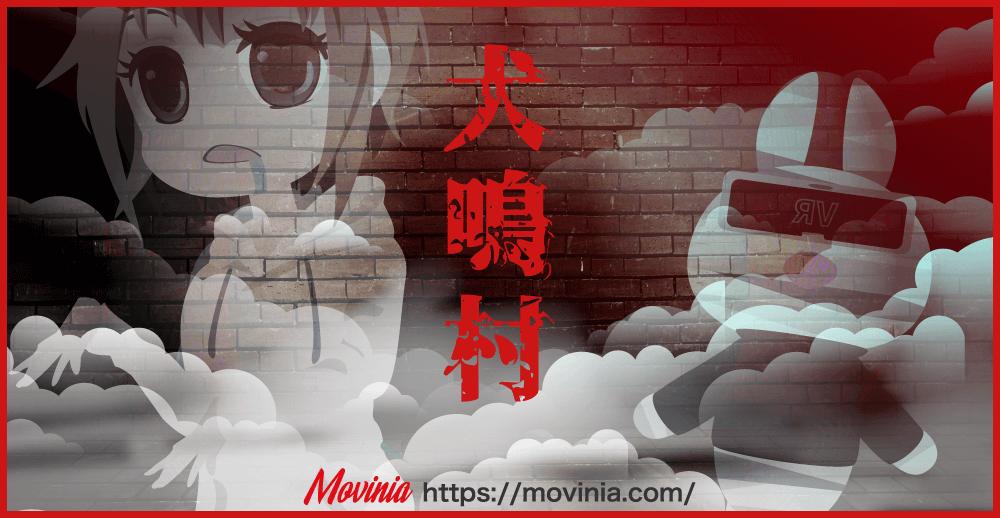 映画「犬鳴村」撮影場所やキャストは?清水崇×最凶心霊スポットにつき予告閲覧注意
