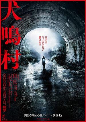 映画「犬鳴村」