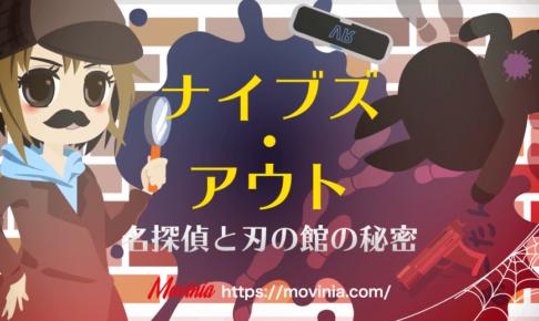 映画「ナイブズ・アウト/名探偵と刃の館の秘密」キャスト&評価ミステリ好き必見!