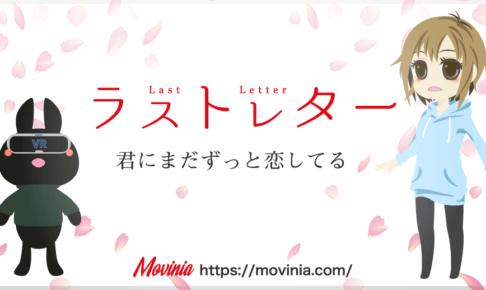 映画ラストレター主題歌に森七菜抜擢!松たか子主演初恋ロマンス