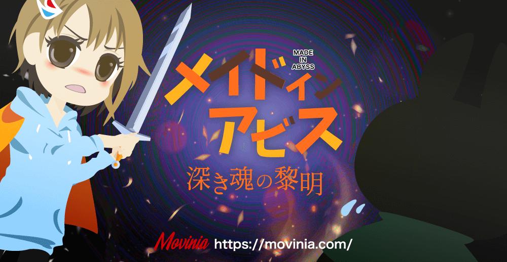 劇場版メイドインアビス深き魂の黎明あらすじ映画公開日・主題歌は?