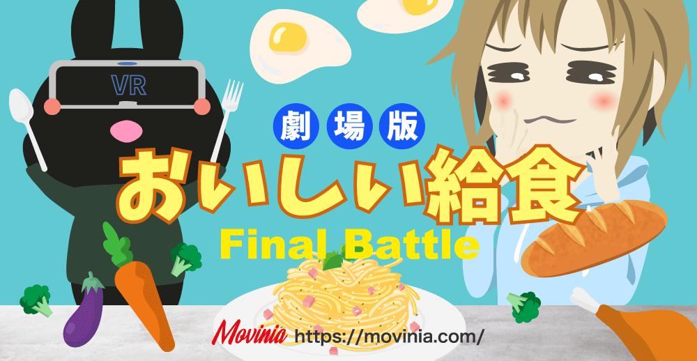 劇場 版 おいしい 給食 final battle
